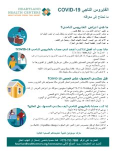Heartland Health Centers one pager on COVID-19 Arabic