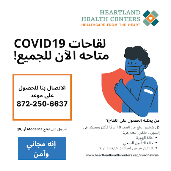 Arabic call COVID-19 hotline flyer- call info with a line drawing, arabic